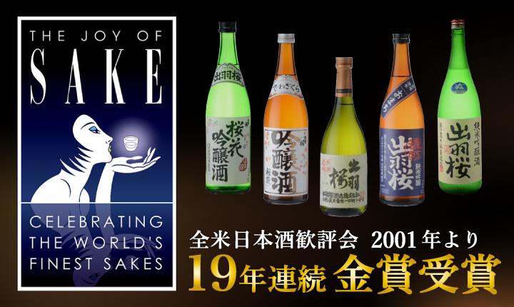 全米日本酒勧評会