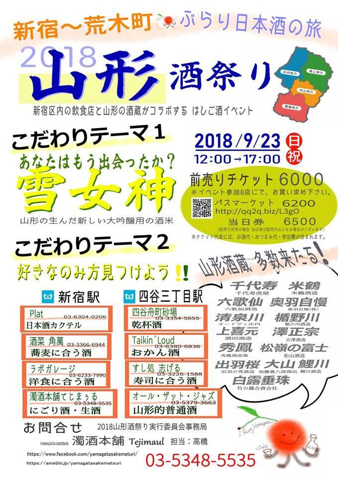 event-20180923-2.jpg