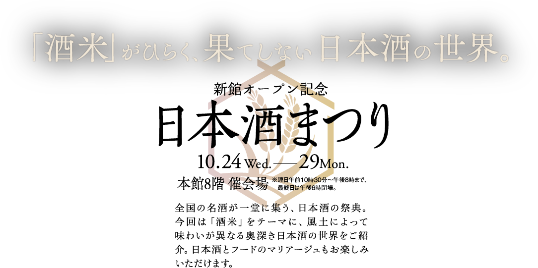 event-20181024.png