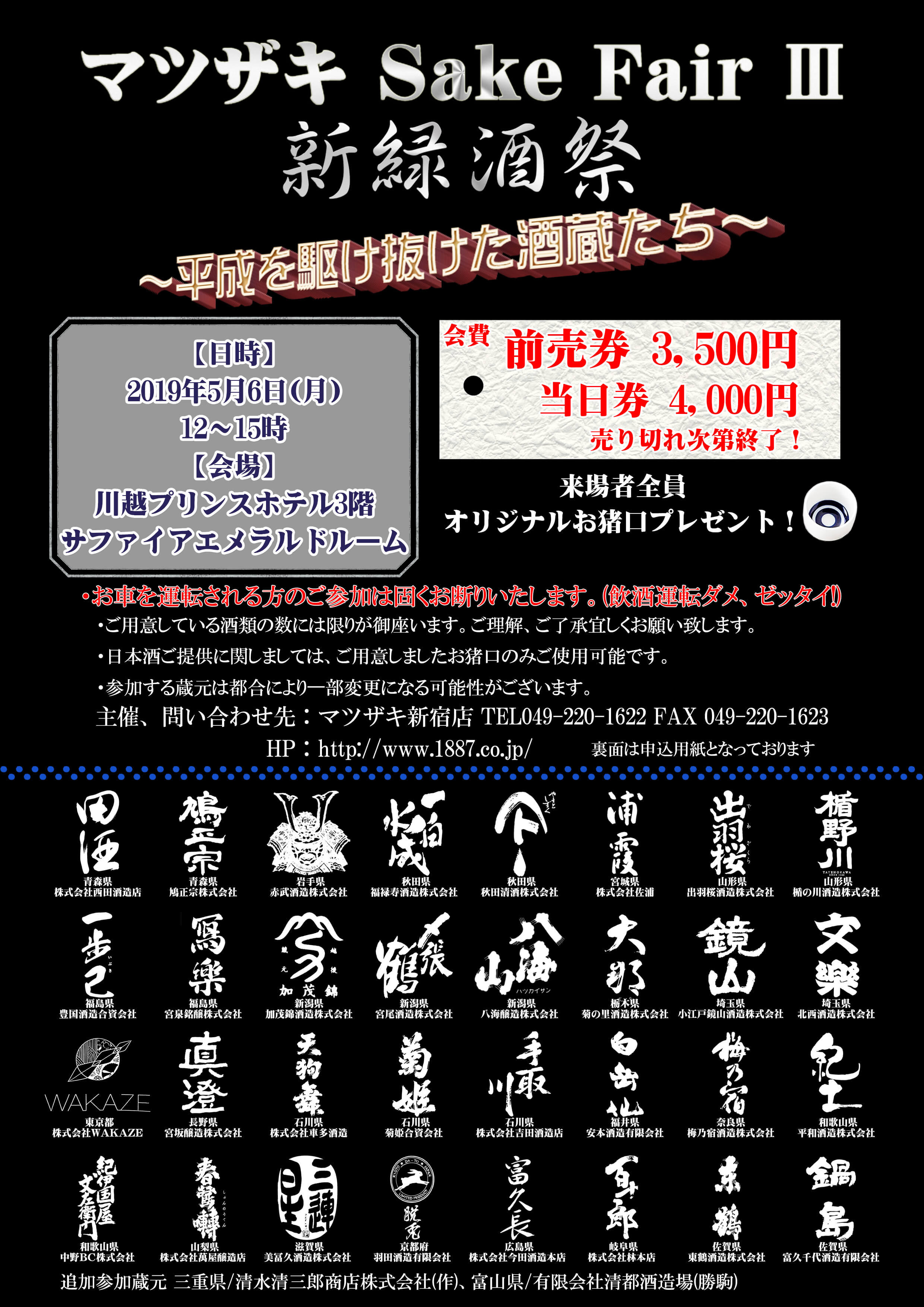 event-20190506.jpg