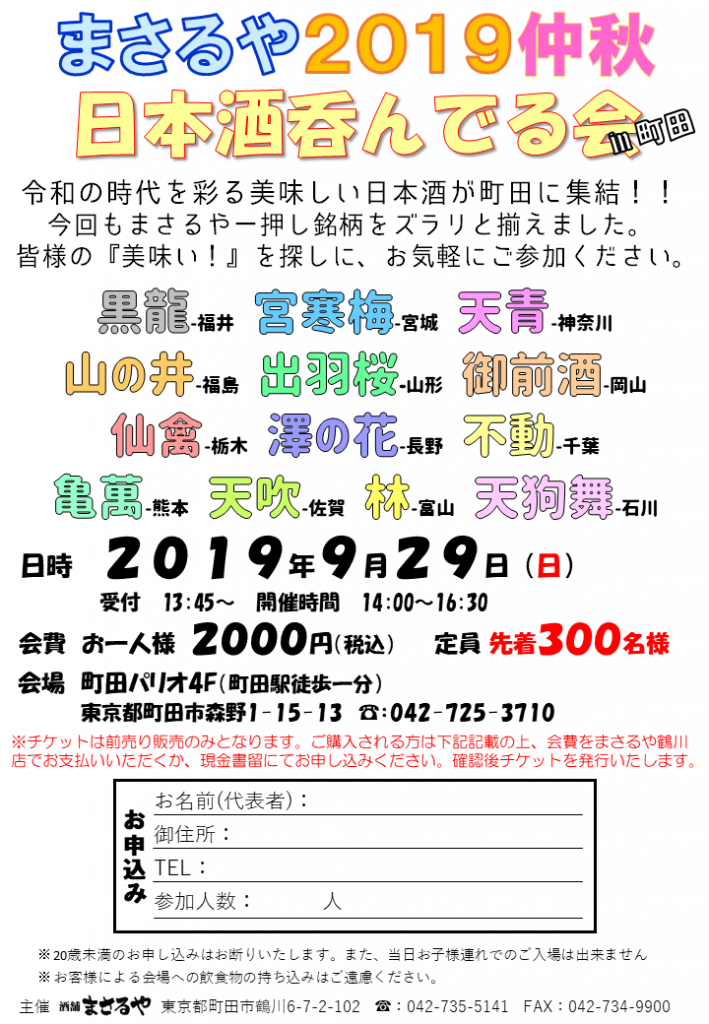 event-20190929.png