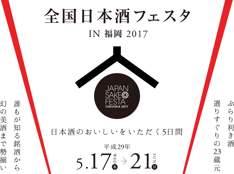 event-20170517.png