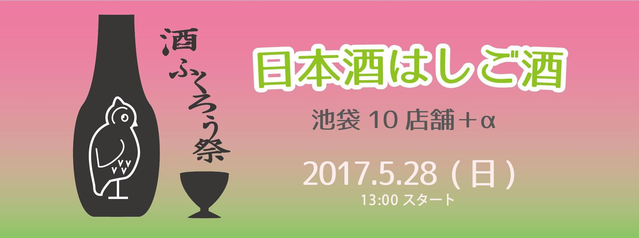 event-20170528-1.jpg