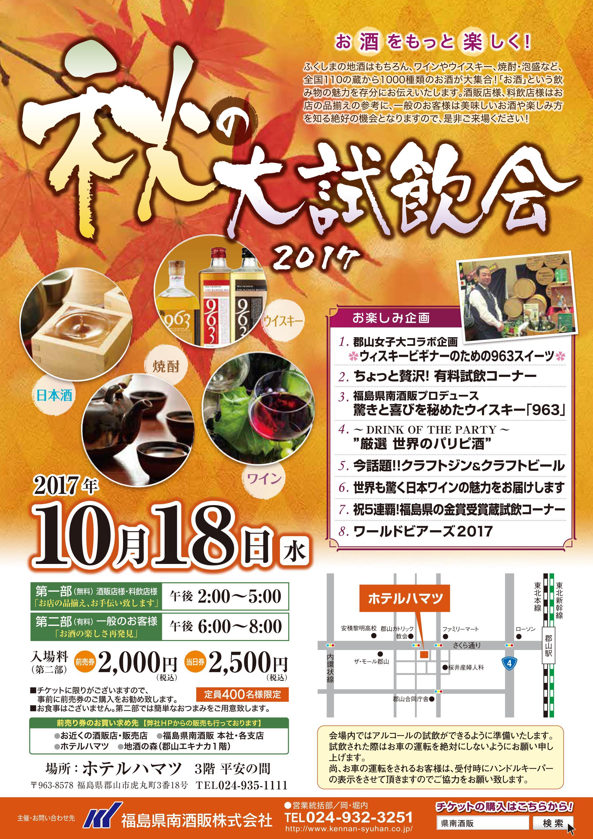 event-20171018.jpg