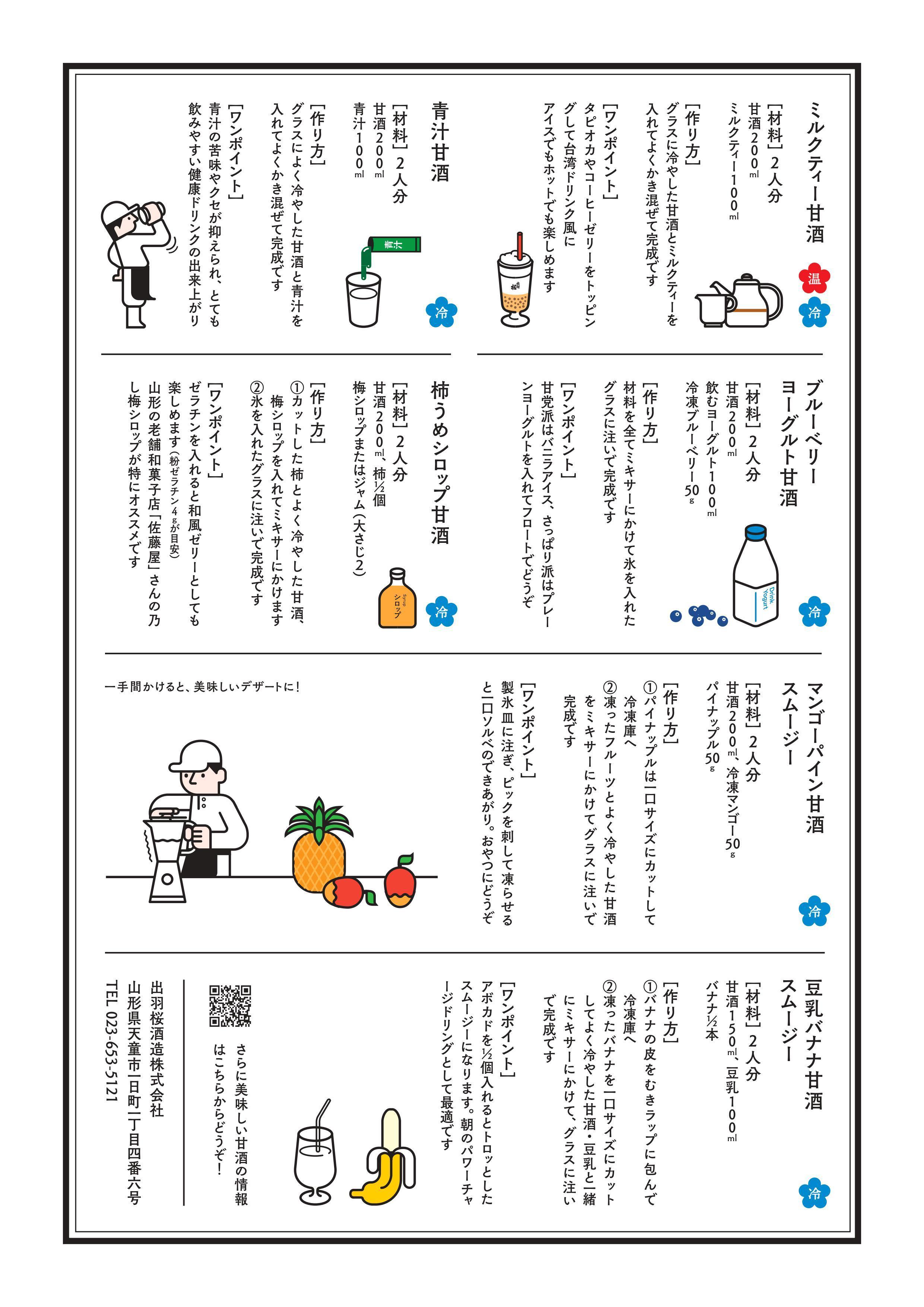 amazake-recipe2.jpg