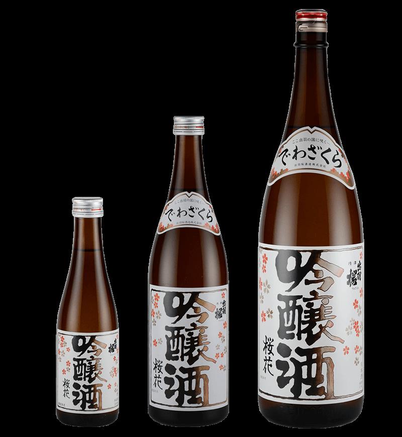 桜花吟醸酒