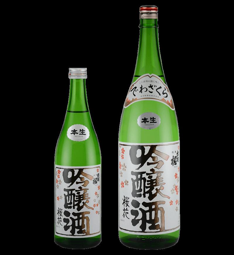 桜花吟醸酒(本生)