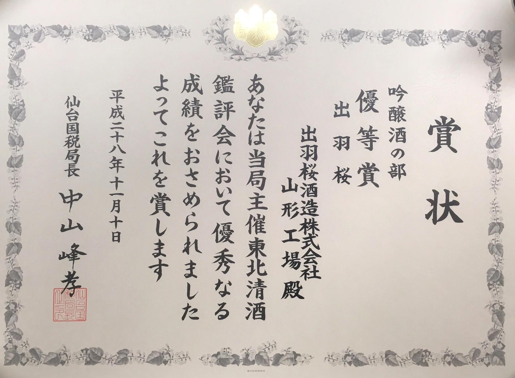 東北清酒鑑評会