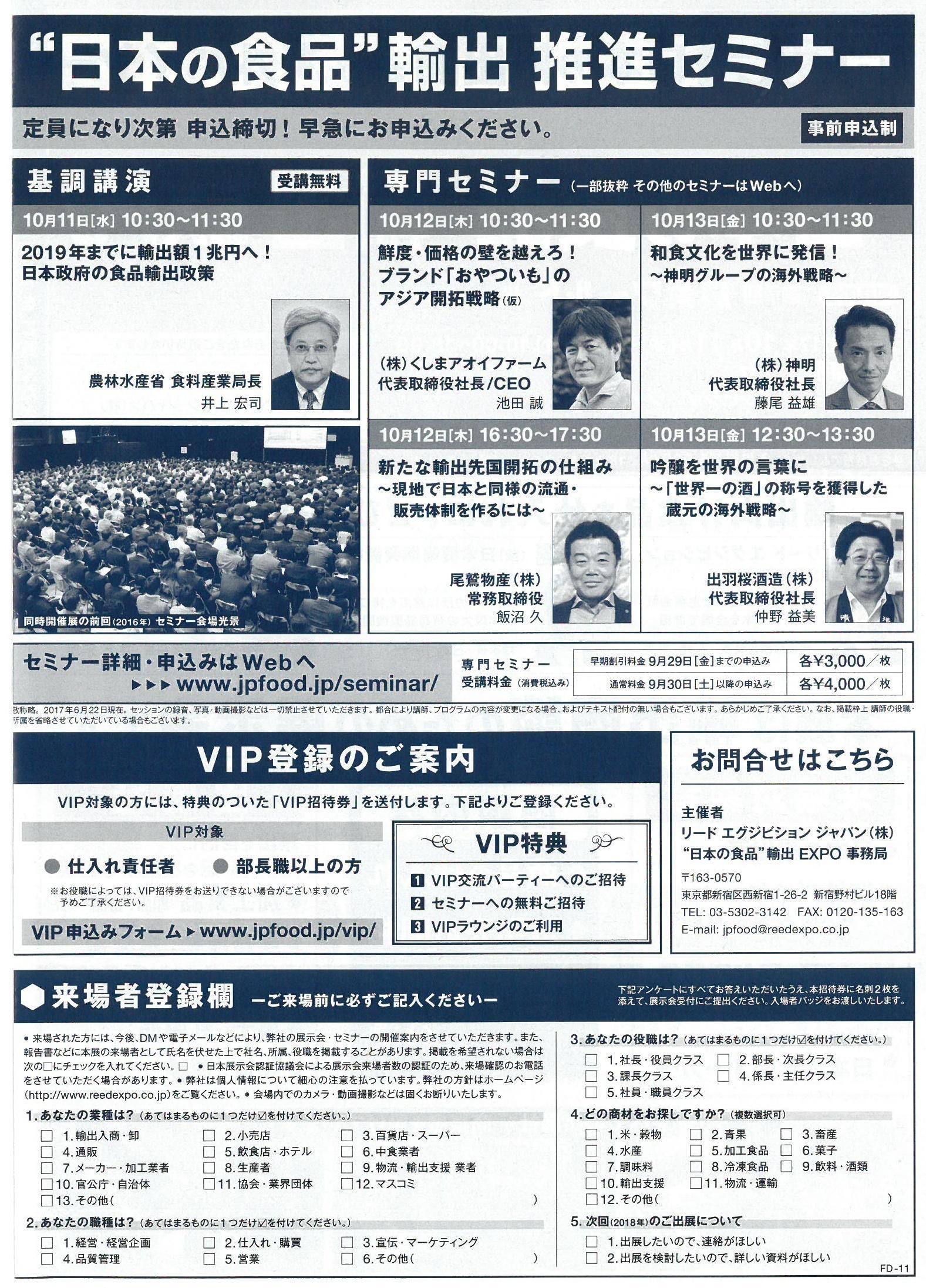 news-20170914-3.jpg
