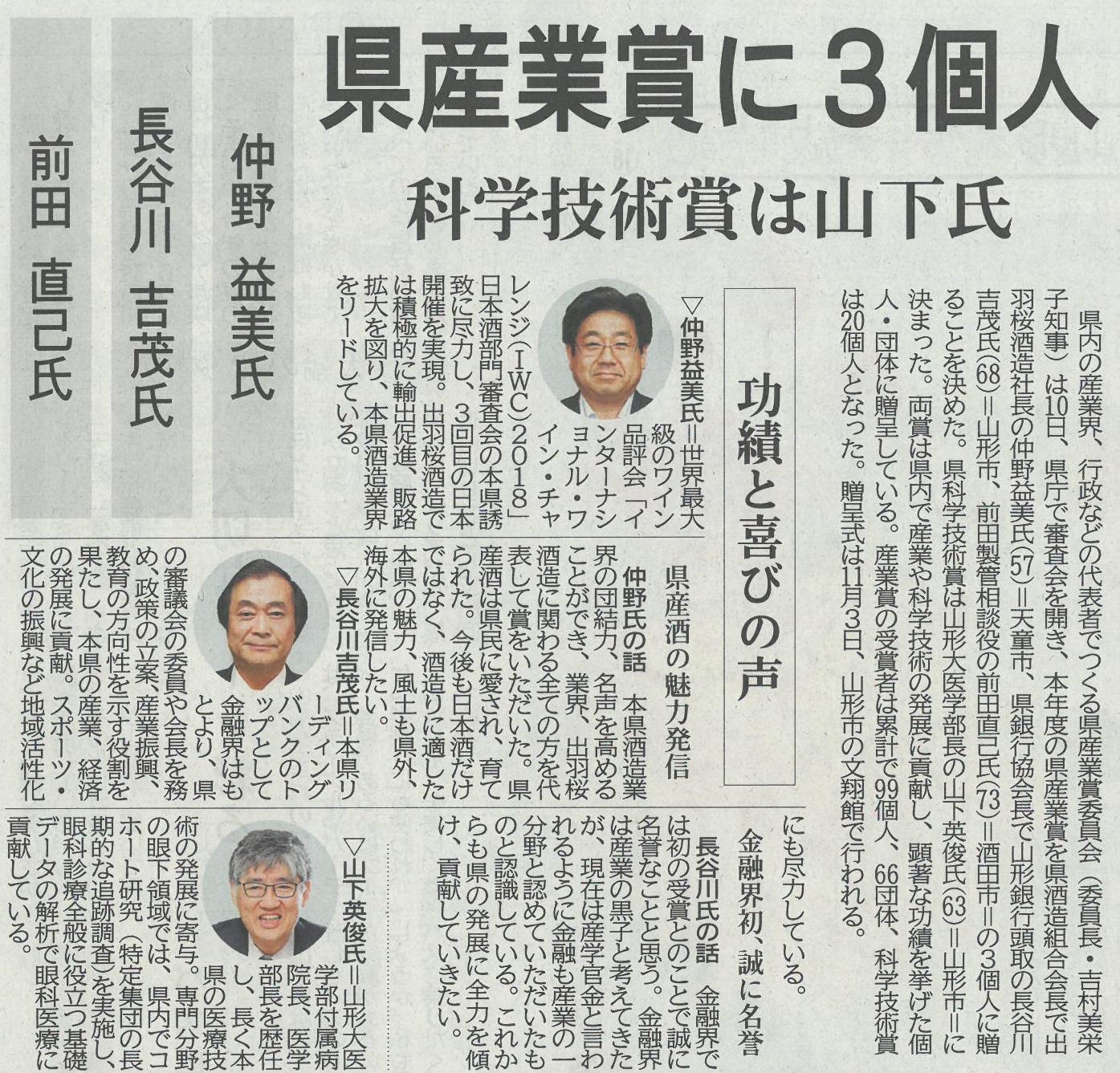 news-20181015.jpg