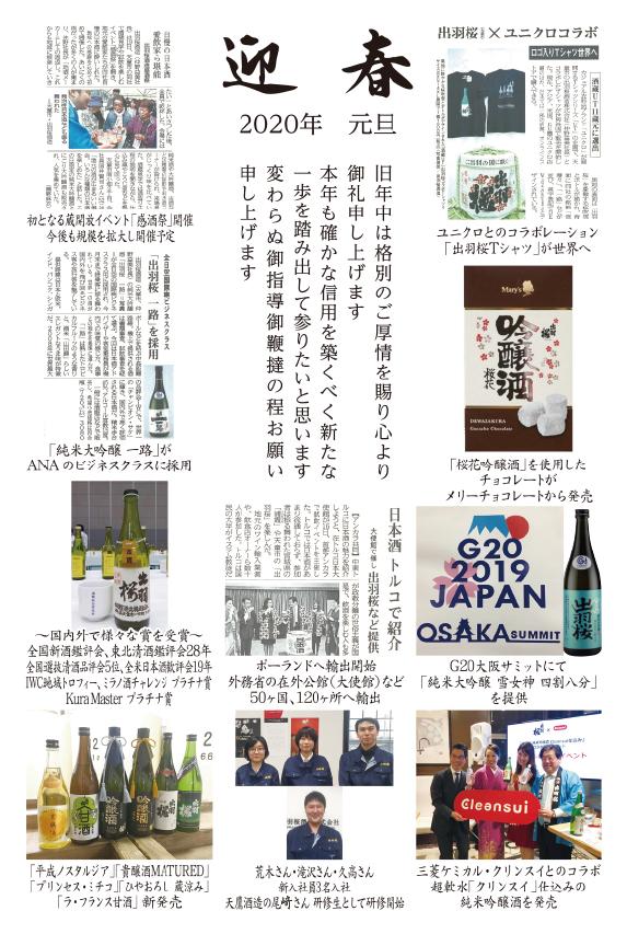 news-20200106.png